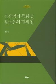 김상덕의 동화집 김소운의 민화집