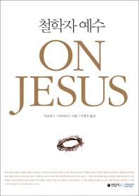 철학자 예수