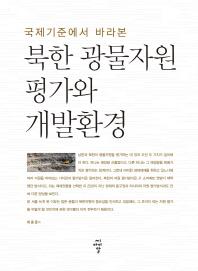 국제기준에서 바라본 북한 광물자원 평가와 개발환경