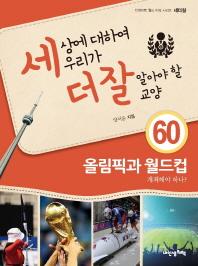 세상에 대하여 우리가 더 잘 알아야 할 교양. 60: 올림픽과 월드컵