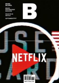 매거진 B(Magazine B) No.49: Netflix(한글판)