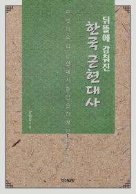 뒤뜰에 감춰진 한국 근현대사