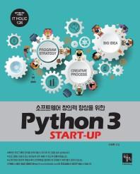 소프트웨어 창의력 향상을 위한 Python 3 START-UP