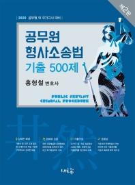 공무원 형사소송법 기출 500제(2020)