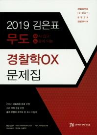 경찰학 OX 문제집(2019)