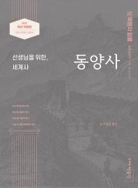 박문각 임용 선생님을 위한 세계사 동양사(2022)