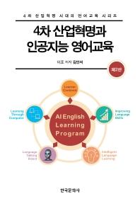 4차 산업혁명과 인공지능 영어교육