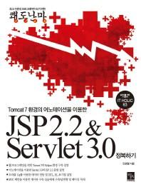 Tomcat 7 환경의 어노테이션을 이용한 JSP 2.2 & Servlet 3.0 정복하기