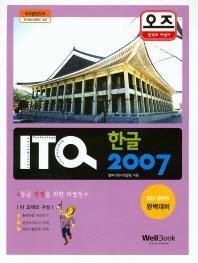 오즈 ITQ 한글 2007