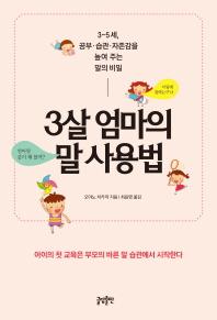 3살 엄마의 말 사용법