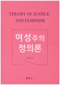 여성주의 정의론