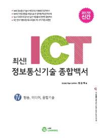 최신! ICT 정보통신기술 종합백서. 4: 방송, 미디어, 융합기술(2017)