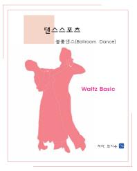 댄스스포츠 볼룸댄스 Waltz Basic