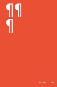디자인평론. 3(2017)
