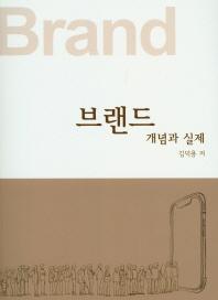 브랜드 개념과 실제