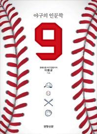 야구의 인문학 9