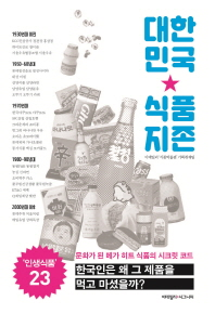 대한민국 식품지존
