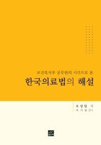 보건복지부 공무원의 시각으로 본 한국의료법의 해설