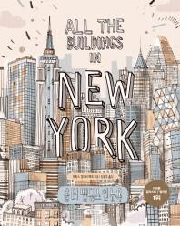 올 더 빌딩스 인 뉴욕