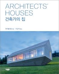 건축가의 집