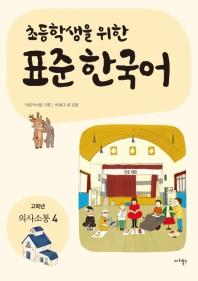 초등학생을 위한 표준 한국어: 의사소통 4(고학년)