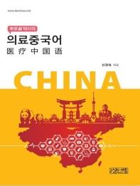 신경숙 박사의 의료중국어
