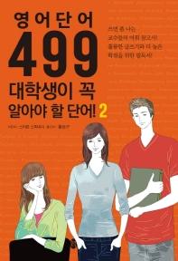영어단어 499 대학생이 꼭 알아야 할 단어. 2