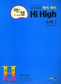 아름다운 샘 Hi High 고등 수학1