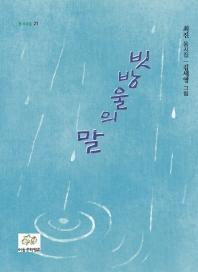 빗방울의 말