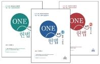 One-Q 헌법(이론편, 실전편1, 2) 세트