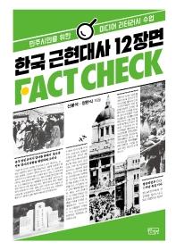 한국 근현대사 12장면 팩트체크