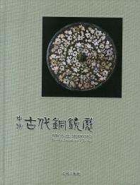 중국 고대동경전