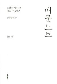 매문 노트(칼럼 / 인터뷰기사)