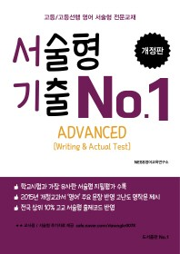 서술형 기출 No. 1 Advanced(Writing & Actual Test)
