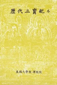 한글대장경 285 사전부25 역대삼보기 (歷代三寶紀)