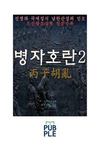 전쟁과 국제정치, 남한산성과 인조, 병자호란 2권
