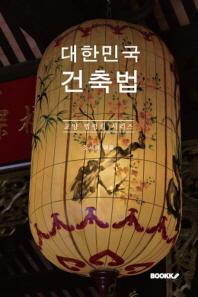 대한민국 건축법 : 교양 법령집 시리즈