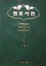 한포 사전