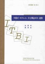 중국식 비지니스 문화구조에의 적응