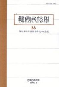 한국민속학 33