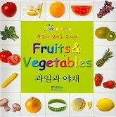과일과 야채(Fruits & Vegetables)(kids Care)