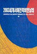 2003세계서예전북비엔날레(본전시)