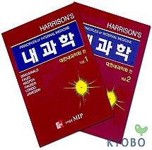 내과학 HARRISONS(15판)