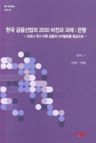 한국 금융산업의 2030 비전과 과제: 은행