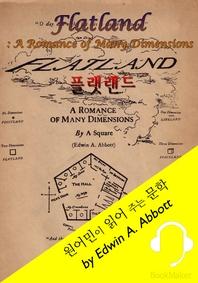 플랫랜드  원어민이 영어로 읽어 주는 문학: Flatland: A Romance of Many Dimensions