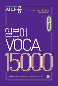 [epub3.0]시나공 일본어 VOCA 15000 (최신개정판)