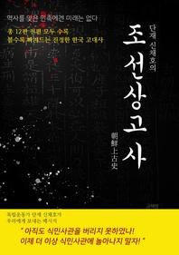 단재 신채호의 조선 상고사  역사를 잊은 민족은 미래가 없다!