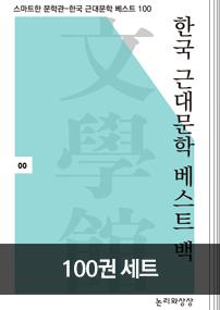 스마트한 문학관 - 한국 근대문학 베스트 100