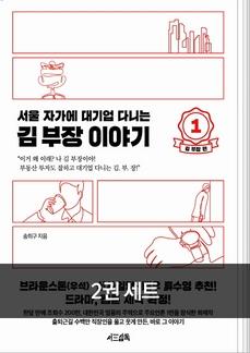 서울 자가에 대기업 다니는 김 부장 이야기(1,2권 세트): 김부장, 정대리, 권사원 편