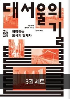 [샘통북통] 김시덕의 서울 선언 시리즈